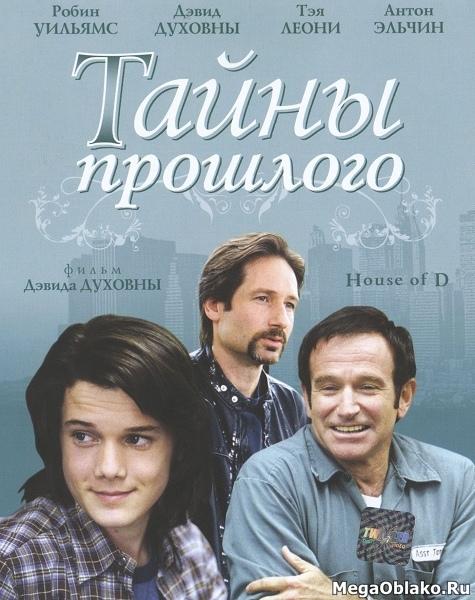 Тайны прошлого / House ofD (2004/WEB-DL/WEB-DLRip)