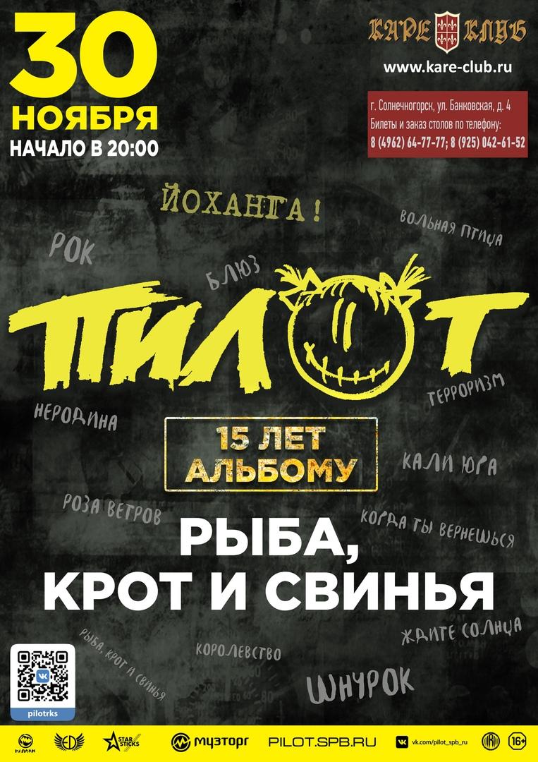 Афиша Солнечногорск ПИЛОТ / 30.11 / КАРЕ-КЛУБ