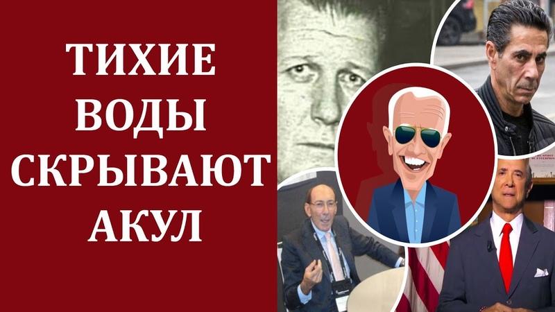 Владимир Овчинский Байден мафия выборы 1972 и 2020
