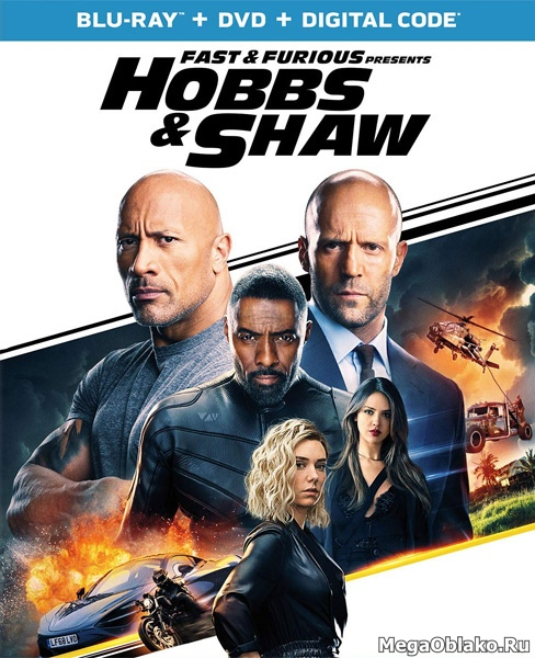 Форсаж: Хоббс и Шоу  / Fast & Furious Presents: Hobbs & Shaw (2019/BDRip/HDRip/3D)