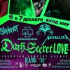 Dark Secret Love - 6 и 7 декабря - Клуб 12