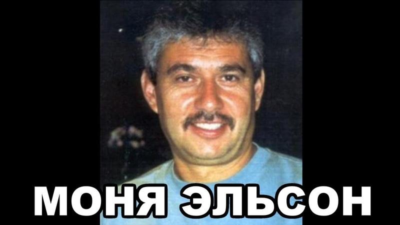Моня Эльсон Моня Кишеневский Мендель Меченый Босс русской мафии в США