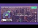 Инструкция по работе с ORBIS