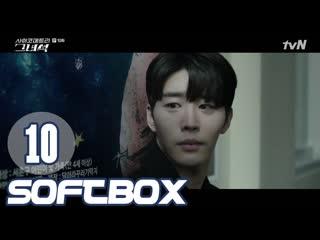 Озвучка SOFTBOX Этот психометрическии парень 10 серия