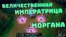 ВЕЛИЧЕСТВЕННАЯ ИМПЕРАТРИЦА МОРГАНА - 1350 RP. СКИНЫ ЛИГА ЛЕГЕНД Majestic Empress Morgana