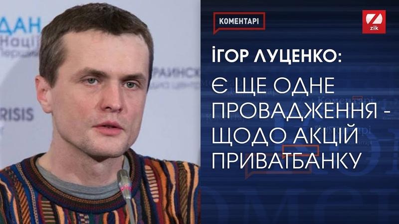 Ігор Луценко Де хоча б один вирок щодо шахрайства інвесторів Приватбанку