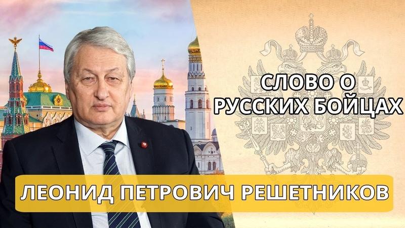 Слово о русских бойцах