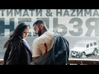 Тимати feat. НАZИМА - Нельзя (Премьера, 2019)