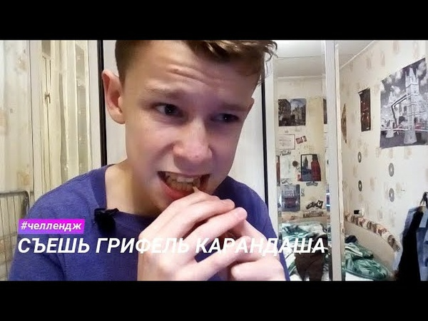 СЪЕШЬ_ГРИФЕЛЬ_КАРАНДАША_CHALLENGE (by SW)