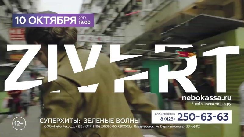 ZIVERT • 10 октября • Владивостокский Цирк
