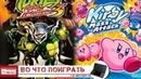 ВО ЧТО ПОИГРАТЬ НА NINTENDO DS 22/Черепашки Ниндзя и Возвращение Kirby