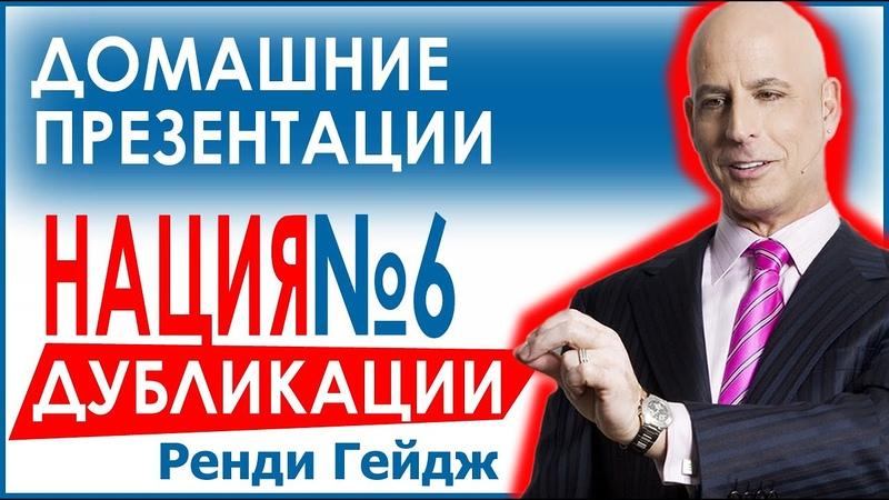 Ренди Гейдж Нация Дупликации - диск 6