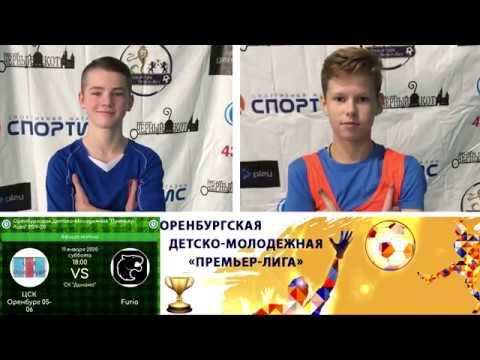 Превью. ЦСК Оренбург 05-06 - Furia