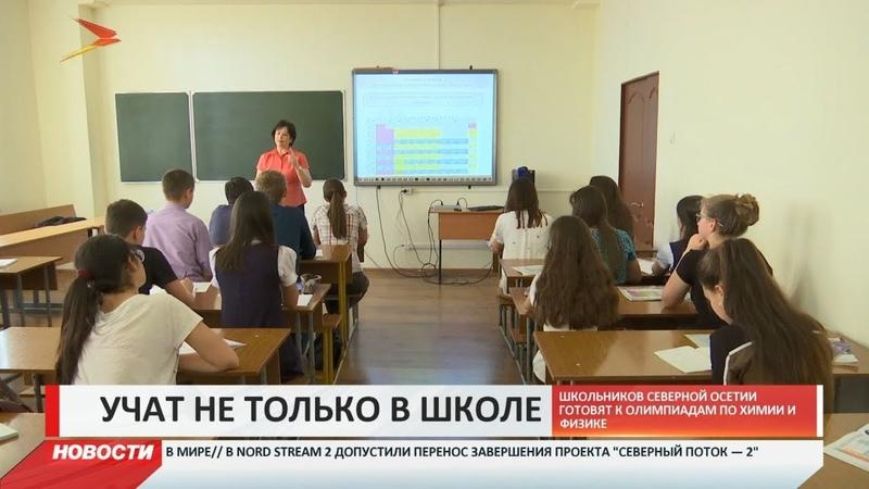 В 27 й владикавказской школе готовят олимпиадников по химии и биологии