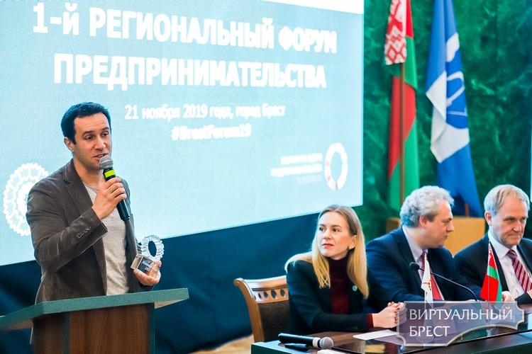В Бресте подвели итоги Первого Регионального форума предпринимательства