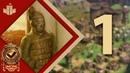 От нуба к человеку - Ранняя экономика: Шаг 1 из 5 [Age of Empires 2: Definitive edition]