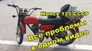 15 проблем и косяков мотоцикла Минск 125 СССР