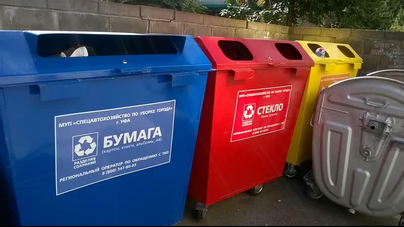 Раздельный сбор мусора в Уфе Официальный проект