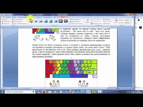 Как сделать обтекание текстом картинки в word