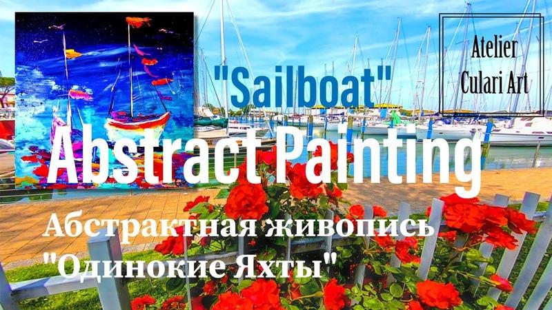 Moderne Kunst| Abstrakte Malerei | Acrylmalerei |Art| Segelboot | Meer