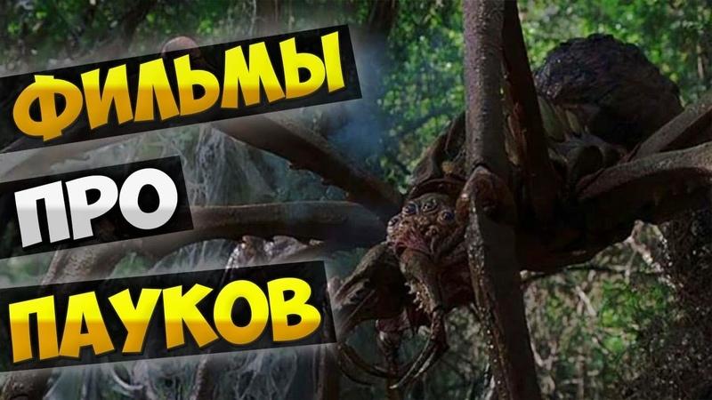 Фильмы про пауков (Арахнофобия)