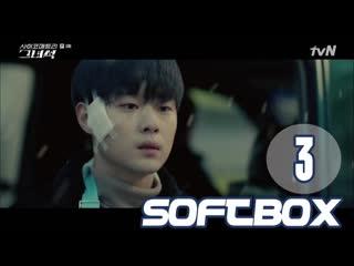 Озвучка SOFTBOX Этот психометрическии парень 03 серия