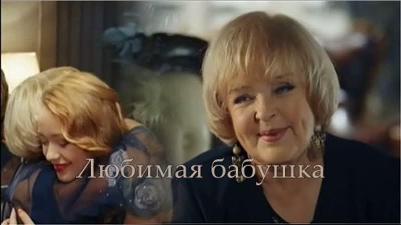 ❖ Любимая бабушка.. Ада Роговцева Виктория Агалакова