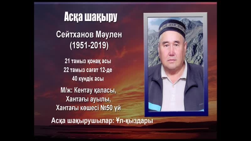 Асқа шақыру Сейтханов Маулен