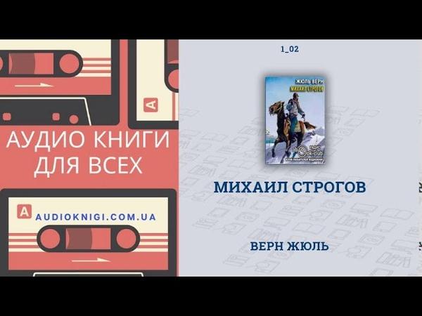 Аудиокнига Михаил Строгов Верн Жюль Слушать онлайн