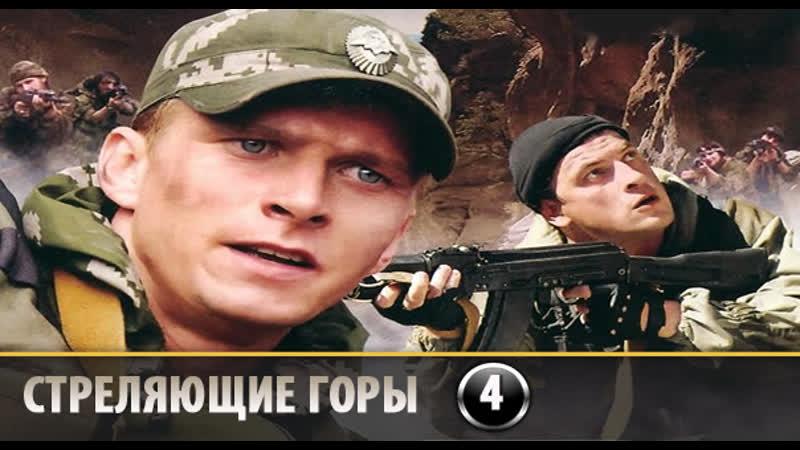 Стреляющие горы 4 серия 2011