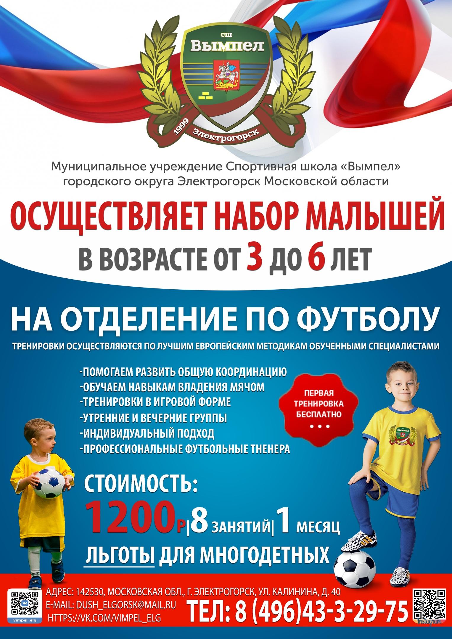Спортивная Школа «Вымпел» осуществляет набор детей по