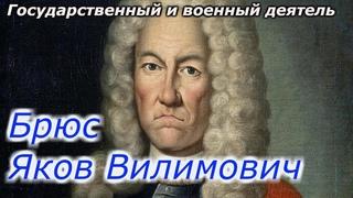 Яков Брюс,  Яков Вилимович Брюс: Загадочная личность 18 -го века!!!