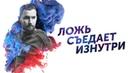 Прекрати врать! | Ложь съедает изнутри | Михаил Дашкиев Дельта БМ