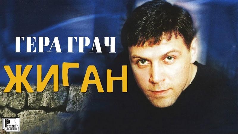 Гера Грач Жиган Альбом 2002