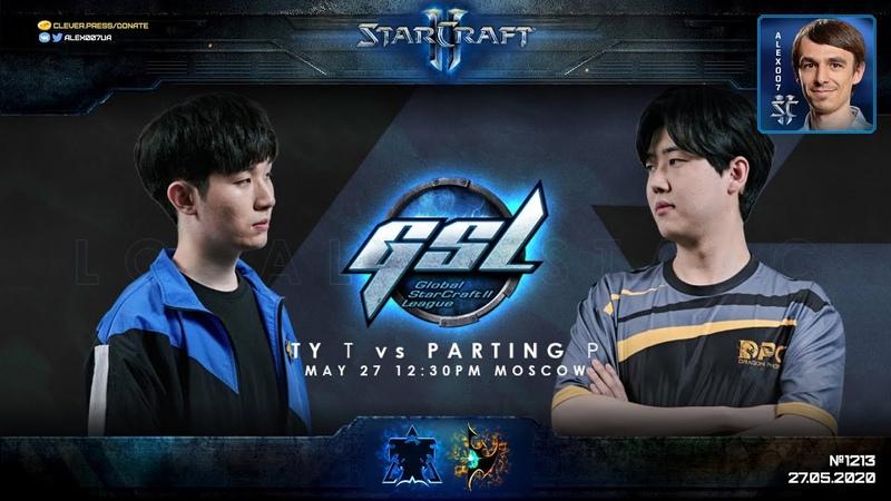 ПАРАД ДИКИХ ЧИЗОВ в полуфинале GSL 2020 Season 1 CodeS - TY vs PartinG - Корейский StarCraft II