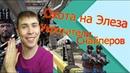 WARFACE/ОХОТА НА ЭЛЕЗА ИЛИ УКРОТИТЕЛИ СНАЙПЕРОВ 7. /СМЕШНЫЕ МОМЕНТЫ/