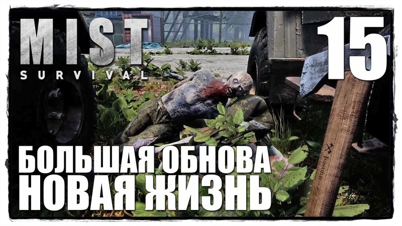 Mist Survival - Выживание 15 ВОЗВРАЩЕНИЕ ПОСЛЕ ДОЛГОГО ОТСУТСТВИЯ. ВЫЖИТЬ В ТУМАНЕ