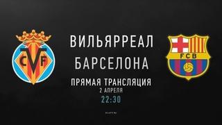 Вильярреал  Барселона (2 апреля 22:30 МСК)