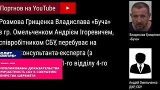 Опубликованы доказательства причастность СБУ к сокрытию убийства Шеремета
