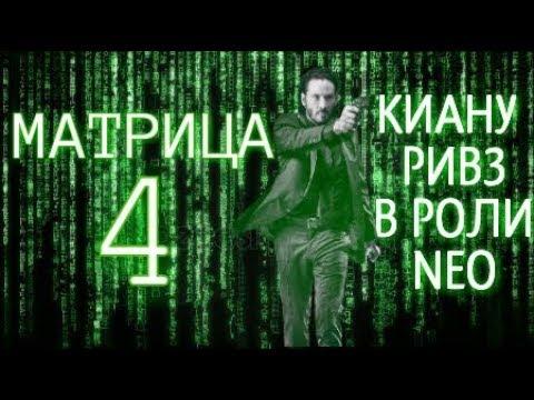 Матрица 4 Киану Ривз в роли NEO