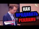(Как продавать рекламу!) [Живой пример] !Владимир Якуба!