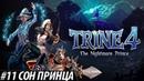 Trine 4 ➤ Прохождение с друзьями 11 ➤ СОН ПРИНЦА 2 2