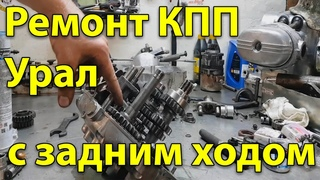 Инструкция по ремонту КПП мотоцикла Урал с задним ходом.