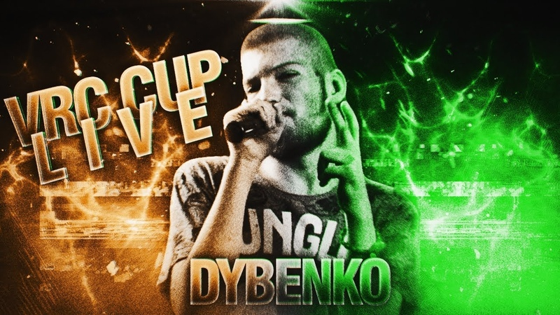 VRC CUP LIVE 8 DYBENKO - ПРОСТО ПОДУМАЙ [FULL 2 ROUND vs ViJi]