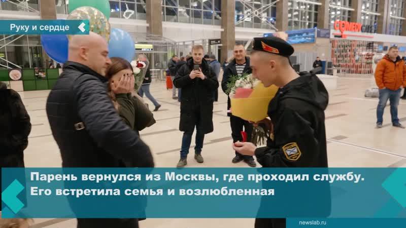 Парень в красноярском аэропорту сделал предложение девушке которая встретила его из армии