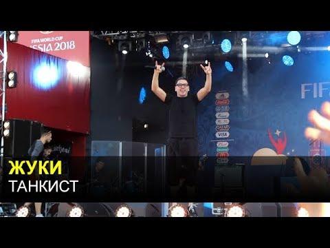 ЖУКИ Танкист FIFA Fan Fest Москва 6 07 2018