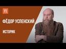 Что я знаю Викинги и Древняя Русь Фёдор Успенский на ПостНауке
