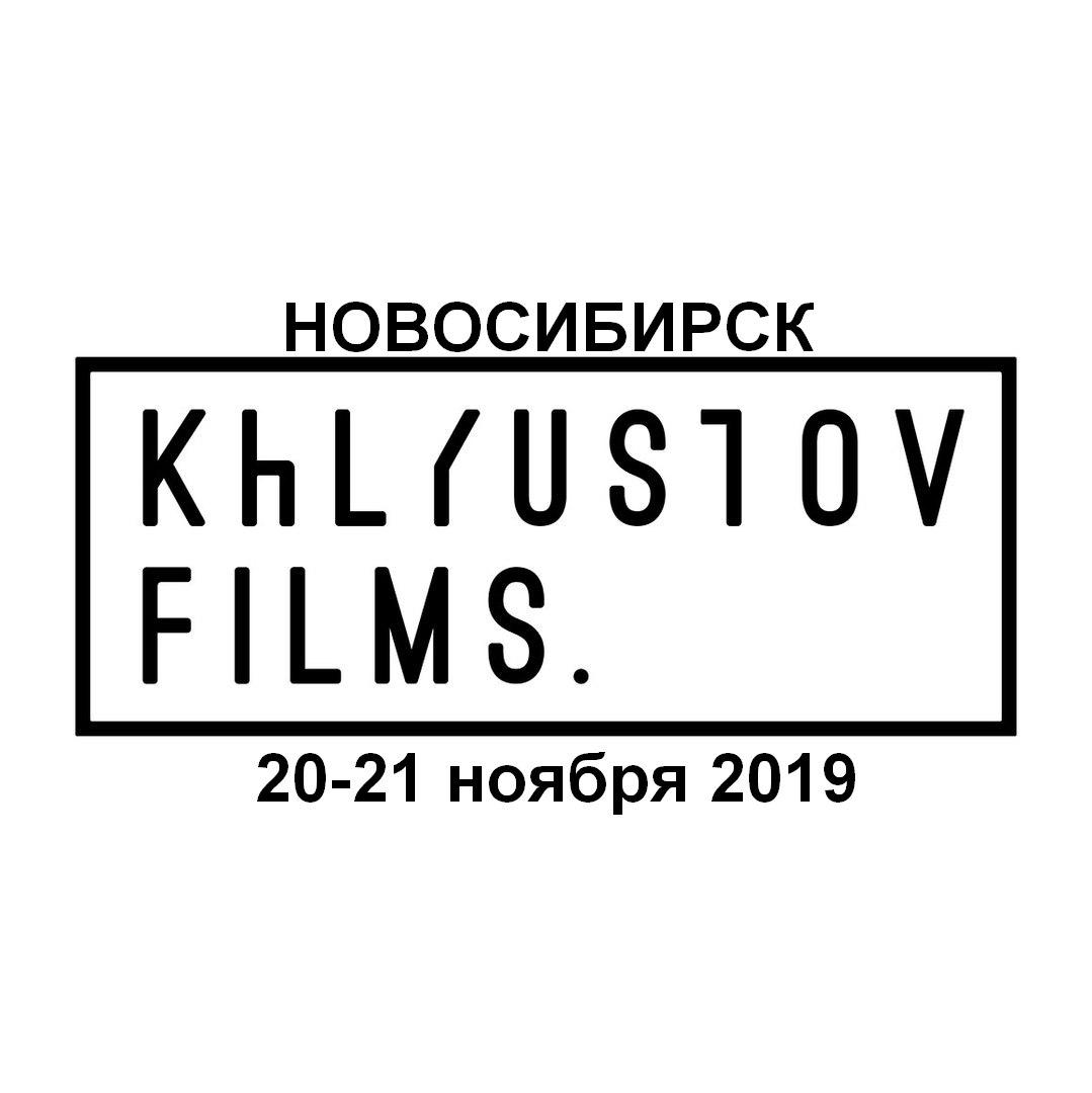 Афиша Новосибирск МК Романа Хлюстова Новосибирск 20-21 ноября 2019
