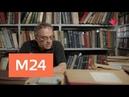 Тайны кино: Чисто английское убийство - Москва 24