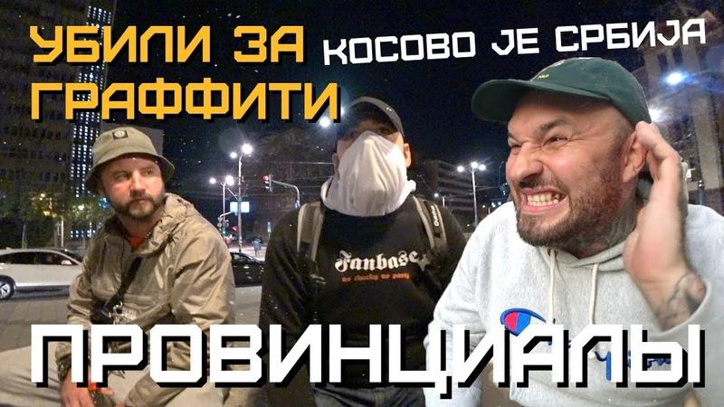 Война фанатов и районов в Сербии. Убили за граффити. Приняла полиция | ПРОВИНЦИАЛЫ | VLOG144